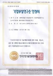 昌汉获得研究所认证书