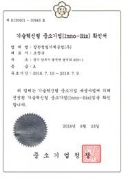 昌汉获技术革新企业证书