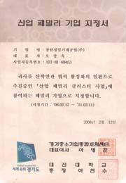 昌汉与学校合作产业企业认证书