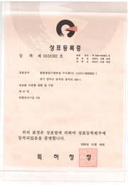 昌汉商标注册证书